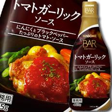 【送料無料】カゴメ トマトガーリックソース465g×2ケース(全40本)