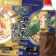 「北海道は850円、沖縄は3100円の別途送料を頂戴します」 【先着限定!当店オリジナルクーポン付!】【送料無料】ミツカン 麺&鍋大陸 焼きあご塩だしスープの素1160g×2ケース(全16本)