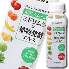 【送料無料】ユーグレナ 果実スムージー ミドリムシ・植物発酵エキス280g×2ケース(全48本)