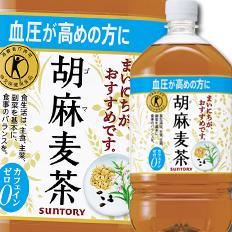 【送料無料】サントリー 胡麻麦茶1.05L×2ケース(全24本)【特定保健用食品】
