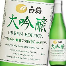 【送料無料】白鶴酒造 白鶴 大吟醸 GREEN EDITION【糖質70%オフ】720ml瓶×2ケース(全12本)