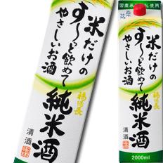 【送料無料】福徳長 米だけのす~っと飲めてやさしいお酒 2Lパック×2ケース(全12本)