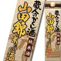 【送料無料】福徳長 純米酒 蔵人のかくし酒 山田錦 米だけの酒 2Lパック×2ケース(全12本)