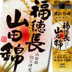 【送料無料】福徳長 山田錦 米だけの酒 2Lパック×2ケース(全12本)