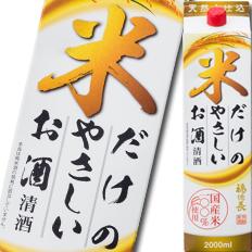 【送料無料】福徳長 米だけのやさしいお酒 2Lパック×2ケース(全12本)