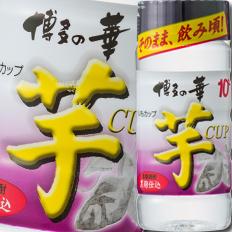 【送料無料】福徳長 10度 本格焼酎 博多の華 黒麹芋CUP 200mlペット×3ケース(全90本)