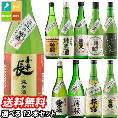 【送料無料】滋賀の地酒 うち呑み純米酒 10蔵元のお酒から選べる選り取り720ml×12本セット