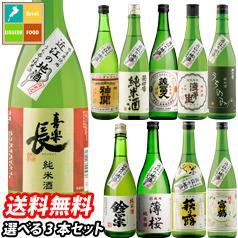 北海道は850円 評判 沖縄は3100円の別途送料を頂戴します 送料無料 10蔵元のお酒から選べる選り取り720ml×3本セット うち呑み純米酒 滋賀の地酒 35%OFF