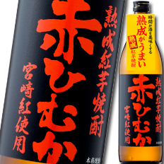 【送料無料】福徳長 25度 熟成紅芋焼酎 赤ひむか900ml×2ケース(全12本)