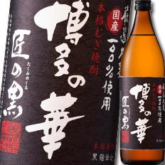 【送料無料】福徳長 25度 本格焼酎 博多の華 匠の黒900ml×2ケース(全12本)
