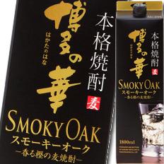 【送料無料】福徳長 25度 博多の華 スモーキーオーク 1.8Lパック×2ケース(全12本)