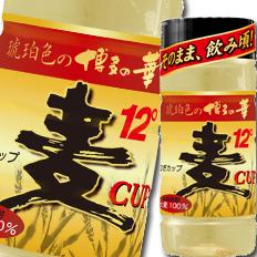 【送料無料】福徳長 12度 琥珀色の博多の華 麦200mlカップ×3ケース(全90本)