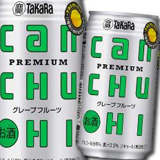 【送料無料】宝酒造 タカラcanチューハイ グレープフルーツ350ml缶×3ケース(全72本)