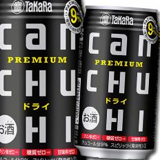 【送料無料】宝酒造 タカラcanチューハイ ドライ350ml缶×3ケース(全72本)