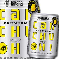 【送料無料】宝酒造 タカラcanチューハイ レモン250ml缶×3ケース(全72本)