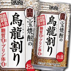 【送料無料】宝酒造 宝焼酎の烏龍割り335ml缶×3ケース(全72本)
