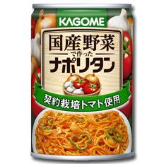 【送料無料】カゴメ 国産野菜で作ったナポリタン295g缶×2ケース(全48本)【欠品中】