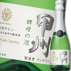 【送料無料】マンズワイン 甲州酵母の泡360ml瓶×1ケース(全12本)