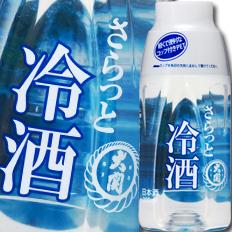 【送料無料】大関 さらっと冷酒300mlペット×2ケース(全50本)