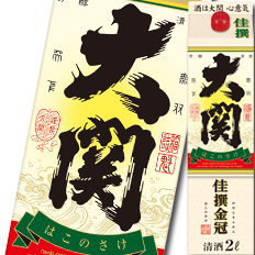 【送料無料】大関 佳撰金冠はこのさけ2Lパック×2ケース(全12本)