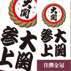 【送料無料】大関 佳撰 金冠5.4Lパック×2ケース(全4本)