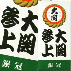 【送料無料】大関 銀冠5.4Lパック×2ケース(全4本)