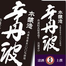 【送料無料】大関 上撰 辛丹波5.4Lパック×1ケース(全2本)