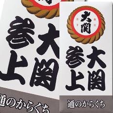 【送料無料】大関 通のからくち5.4Lパック×2ケース(全4本)