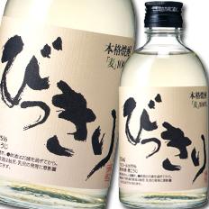 【送料無料】吹上焼酎 びっきり(麦)300ml瓶×1ケース(全20本)