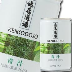 【送料無料】サンスター 健康道場 青汁160g缶×2ケース(全60本)