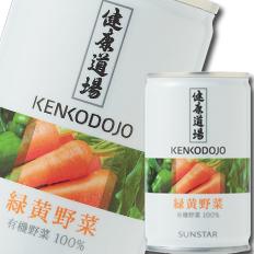 【送料無料】サンスター 健康道場 緑黄野菜160g缶×2ケース(全48本)