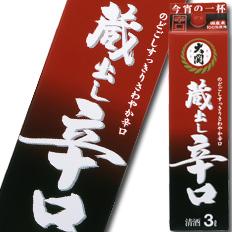 【送料無料】大関 蔵出し辛口3Lパック×2ケース(全8本)