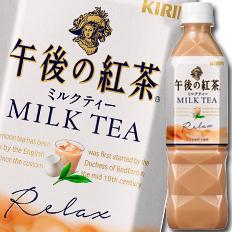 【送料無料】キリン 午後の紅茶 ミルクティー500ml×2ケース(全48本)