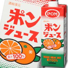 「北海道は850円、沖縄は3100円の別途送料を頂戴します」 【送料無料】えひめ飲料 POMポンジュース1Lパック×2ケース(全12本)