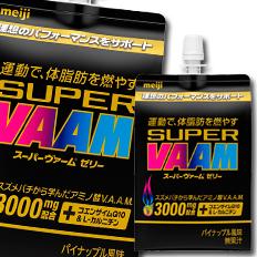 【送料無料】明治 VAAM スーパーヴァームゼリー240gパウチ×2ケース(全48本)