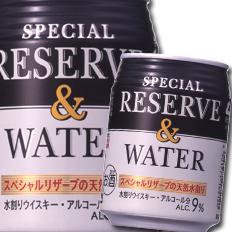 北海道は850円 沖縄は3100円の別途送料を頂戴します 送料無料 今だけ限定15%OFFクーポン発行中 サントリー 全72本 (訳ありセール 格安) 250ml缶×3ケース リザーブ ウォーター