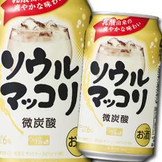 【送料無料】サントリー ソウルマッコリ350ml缶×3ケース(全72本)