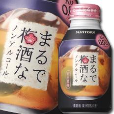 【送料無料】サントリー まるで梅酒なノンアルコール280ml缶×3ケース(全72本)