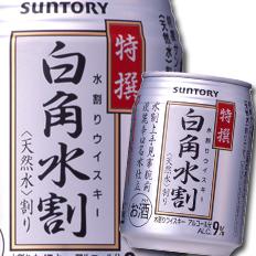 ギフ_包装 高品質新品 北海道は850円 沖縄は3100円の別途送料を頂戴します 送料無料 全72本 サントリー 特撰白角水割250ml缶×3ケース