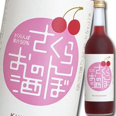【送料無料】中埜酒造 國盛 さくらんぼのお酒720ml×2ケース(全12本)