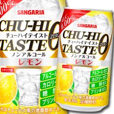 【送料無料】サンガリア チューハイテイスト レモン350ml缶×2ケース(全48本)