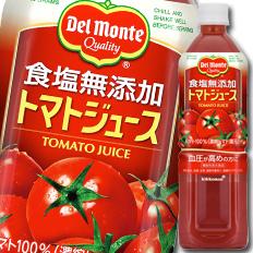 北海道は850円 沖縄は3100円の別途送料を頂戴します 先着限り クーポン付 送料無料 全12本 ラッピング無料 デルモンテ 食塩無添加トマトジュース900g×1ケース 開店記念セール
