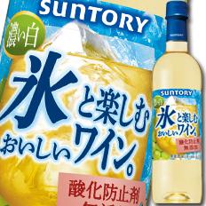 【送料無料】サントリー 氷と楽しむおいしいワイン。(酸化防止剤無添加)濃い白720ml瓶×1ケース(全12本)