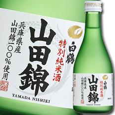 【送料無料】白鶴酒造 特撰 白鶴 特別純米酒 山田錦300ml瓶×2ケース(全24本)