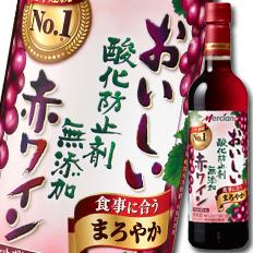 【送料無料】メルシャン おいしい酸化防止剤無添加赤ワイン 720mlペットボトル×2ケース(全24本)