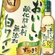 【送料無料】メルシャン おいしい酸化防止剤無添加白ワイン 720mlペットボトル×2ケース(全24本)