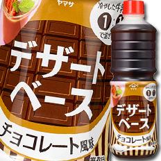 【送料無料】ヤマサ醤油 ヤマサ デザートベース チョコレート風味1Lペット×2ケース(全12本)