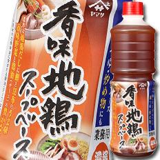 北海道は850円 沖縄は3100円の別途送料を頂戴します 激安超特価 送料無料 ヤマサ醤油 1Lペット×2ケース 全12本 濃縮 海外限定 ヤマサ香味地鶏スープベース