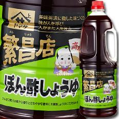 北海道は850円 沖縄は3100円の別途送料を頂戴します 期間限定 送料無料 ヤマサ醤油 ヤマサ繁盛店 ラッピング無料 全6本 ぽん酢しょうゆ1.8Lハンディペット×1ケース