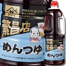 【送料無料】ヤマサ醤油 ヤマサ繁盛店 めんつゆ1.8Lハンディペット×2ケース(全12本)